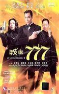 Ngo oi 777 is the best movie in Jackson Liu filmography.