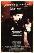 Death Wish II is the best movie in Vincent Gardenia filmography.