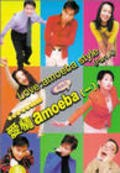 Ai qing amoeba - movie with Kar-Ying Law.