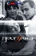 Progulka is the best movie in Yevgeni Tsyganov filmography.