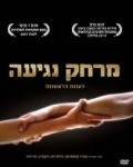 A Touch Away is the best movie in Yevgeniya Dodina filmography.