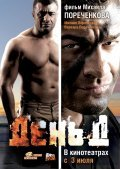 Den D is the best movie in Nikita Tarasov filmography.