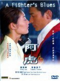 A Fu - movie with Andy Lau.