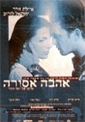 Dybbuk B'sde Hatapuchim Hakdoshim, Ha - movie with Ayelet Zurer.