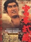 Miyamoto Musashi is the best movie in Michiyo Kogure filmography.
