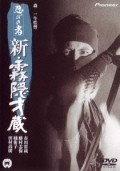 Shinobi no mono: shin kirigakure Saizo - movie with Raizo Ichikawa.