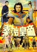 Shin shikotei - movie with Raizo Ichikawa.
