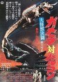 Daikaiju ketto: Gamera tai Barugon is the best movie in Ichiro Sugai filmography.