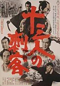 Jusan-nin no shikaku - movie with Isao Natsuyagi.