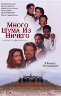 Much Ado About Nothing film from Kenneth Branagh filmography.