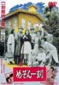Maison Ikkoku is the best movie in Hisako Manda filmography.