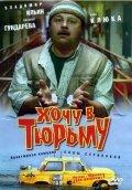 Hochu v tyurmu is the best movie in Natalya Gundareva filmography.