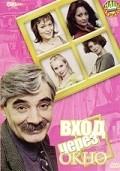 Vhod cherez okno is the best movie in Oksana Korostyshevskaya filmography.