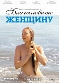 Blagoslovite jenschinu is the best movie in Olga Beryozkina filmography.