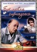Esche lyublyu, esche nadeyus is the best movie in Lyudmila Gladunko filmography.