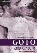 Goto, l'ile d'amour film from Walerian Borowczyk filmography.