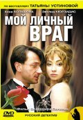 Moy lichnyiy vrag is the best movie in Anna Bolshova filmography.