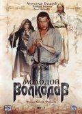 Molodoy Volkodav is the best movie in Elvira Bolgova filmography.