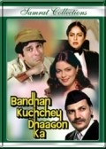 Bandhan Kuchchey Dhaagon Ka - movie with Bindu.