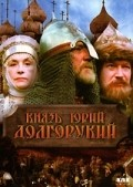 Knyaz Yuriy Dolgorukiy - movie with Aristarkh Livanov.