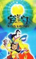 Bao lian deng is the best movie in Fan Xu filmography.