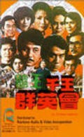 Du wang qian wang qun ying hui - movie with Paul Chang.