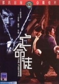 Wang ming tu - movie with Sammo Hung.