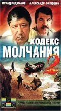 Kodeks molchaniya 2 - movie with Aleksandr Goloborodko.