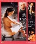 Jin shi pei yu, xiang gang qing ye - movie with Kar-Ying Law.