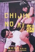 Chijin no ai is the best movie in Michiyo Ookusu filmography.