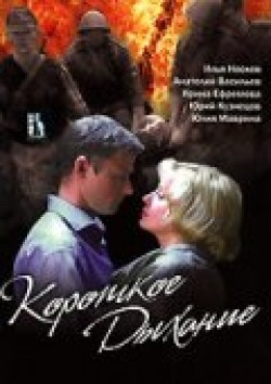 Korotkoe dyihanie - movie with Yuri Kuznetsov.