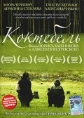 Film Koktebel.