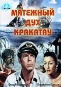 Fair Wind to Java is the best movie in Vera Ralston filmography.