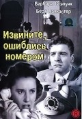 Sorry, Wrong Number film from Anatole Litvak filmography.
