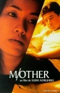M/Other is the best movie in Tomokazu Miura filmography.