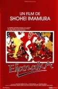 Eijanaika is the best movie in Shigeru Izumiya filmography.