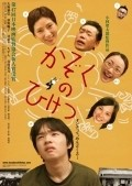Kazoku no hiketsu is the best movie in Chisun filmography.
