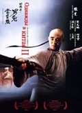 Wong Fei Hung II: Nam yi dong ji keung is the best movie in Xin Xin Xiong filmography.