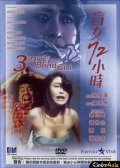 Mang nu: 72 xiao shi is the best movie in Fruit Chan filmography.
