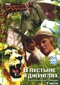 W pustyni i w puszczy is the best movie in Edmund Fetting filmography.