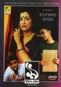 Unishe April is the best movie in Aparna Sen filmography.