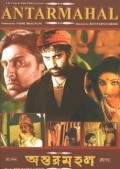 Antarmahal: Views of the Inner Chamber - movie with Abhishek Bachchan.