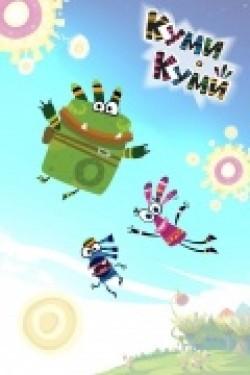 Animation movie Kumi-Kumi (serial).