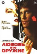Love Is a Gun - movie with Eric Roberts.