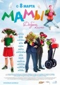 Mamyi is the best movie in Mikhail Porechenkov filmography.