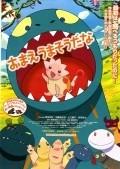 Animation movie Omae umasoudana.