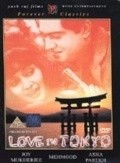 Love in Tokyo - movie with Pran.