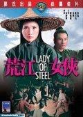 Huang jiang nu xia is the best movie in Yunzhong Li filmography.