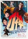 Shen dao - movie with Miao Ching.