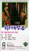 Tie tou huang di - movie with Miao Ching.